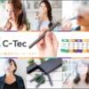 (電子タバコ)C-tec の魅力を熱く語る!プルテク、iQOS、ペン型